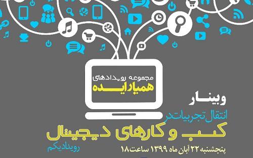 ثبت نام اولین رویداد بین المللی انتقال تجربیات کسب و کارهای دیجیتال آغاز شد