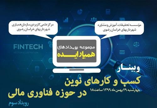 سومین وبینار همیار ایده با موضوع کسب و کارهای حوزه فناوری های مالی برگزار می شود