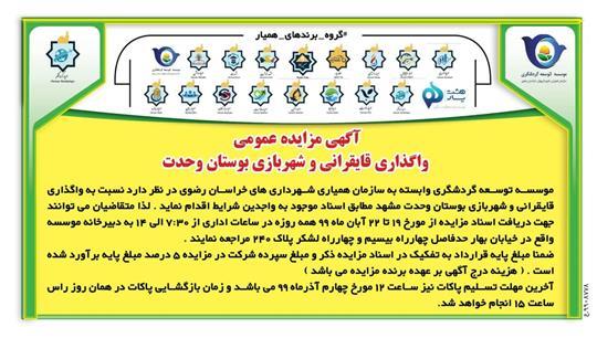 مزایده واگذاری قایقرانی و شهربازی بوستان وحدت مشهد