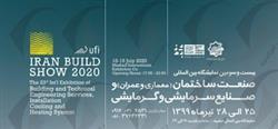 نمایشگاه تخصصی ساختمان از 25 تا 28تیردرمشهد