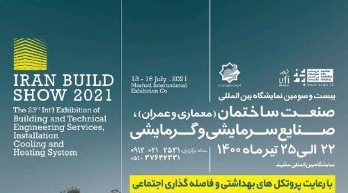 آغازنمایشگاه تخصصی ساختمان مشهد از 22 تیر ماه